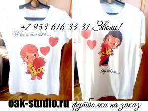 футболки love is на заказ