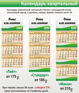 квартальные календари в Орле