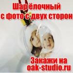 елочный шар = новогодний подарок для всех