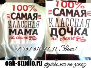 футболки самая лучшая мама и дочка