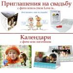 Календари с фото или логотипом, приглашения на свадьбу