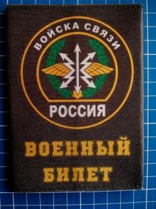 обложки для военника на заказ