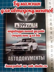бумажник для авто документов на заказ