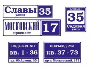 адресная табличка на заказ